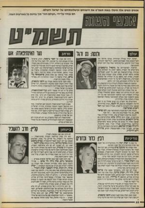 העולם הזה - גליון 2717 - 27 בספטמבר 1989 - עמוד 22   ״חישוקים״ ששמו עליו אריאל שרון, דויד לוי, ויצחק מודעי, כבלו אותו עוד יותר.