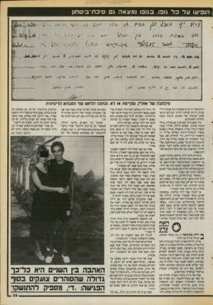 העולם הזה - גליון 2717 - 27 בספטמבר 1989 - עמוד 39   את הפגישה הראשונה עוד חילקו השתיים בין דרור לוי לבין משה לוי. הן פגשו בהם לחצי שעה כל אחד .״אבל כבר אז הרגשתי שמשהו לא בסדר עם משה לוי,״ אומרת מירה. … הוא היה