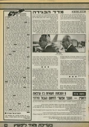 העולם הזה - גליון 2717 - 27 בספטמבר 1989 - עמוד 55 | מנהיגי מפא״י, שהיא גלגולה המאג־דאטורי של מפלגת העבודה, ויורשיהם — מנהיגי מפלגת העבודה דהיום, מעולם לא נהגו אחרת. … לעומת זאת — את נציגי מפלגת העבודה בכנסת בחרו