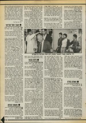 העולם הזה - גליון 2717 - 27 בספטמבר 1989 - עמוד 9   אריאל שרון, דויד טחים הכבושים ובתוך ישראל עצמה, כן גבר לוי ויצחק מודעי יצרו טריאומוויראט הרצון ״להיפטר״ מהערבים.