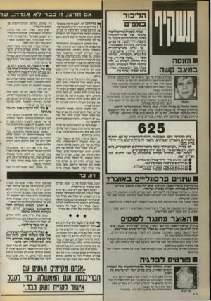 העולם הזה - גליון 2718 - 4 באוקטובר 1989 - עמוד 10   1 הליכוד במכם מו1סה סגונס קשה שמות צופן הקשורים לליכוד שימשו את אנשי־הביטחון באשר שוחחו ברשת־הקשר במועצת הדור הצעיר של מפ״ם, שנערכה ב־22־ 23 בספטמבר. כך נקרא