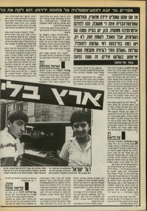 העולם הזה - גליון 2718 - 4 באוקטובר 1989 - עמוד 12   אפריים גור ויצא למסע־ טסט לגי האל מחוזות ילדותו. הוא לקחאתכל אז אם אתם שוקלים ירדה מהאוץ, והחלטתם שאוצוח־הבוית אינה 1מושבת, הנה לבניכם אלטרנטיבה ממשית. נכון,