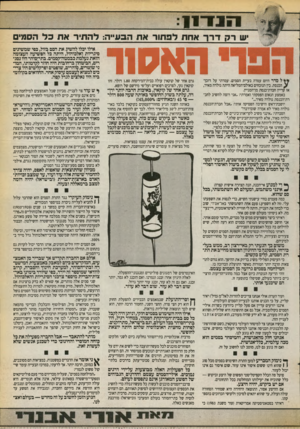 העולם הזה - גליון 2718 - 4 באוקטובר 1989 - עמוד 15 | לא ניסיתי מעולם שום סם אחר. ראיתי כיצר משפיעים סמים על מכרים, והדבר קומם אותי. … משום כן־ הגעתי רק באי־רצון רב, ממש בעל־כורחי, למסקנה כי ההיגיון הפשוט מחייב את