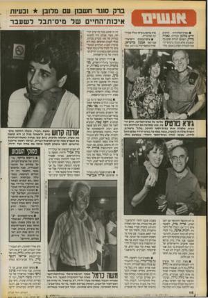 העולם הזה - גליון 2718 - 4 באוקטובר 1989 - עמוד 16   מפיק־הטלוויזיה הוותיק חיים מלובן ועוזרתו, נאווה בודק, הופתעו לגלות שהם בין המעטים שלא קיבלו כרטיסי־הז־מנה לבכורת הסרט באטמן. מלו ברק סוגר חש בון עם מ לובן