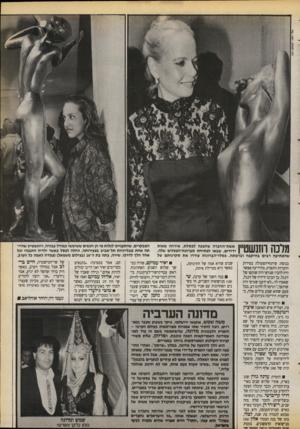 העולם הזה - גליון 2718 - 4 באוקטובר 1989 - עמוד 17   אלי דסה. העולם הזה המבקרים, שהתעניינו לגלות מי הן הנשים ששימשו כמודל עבורה. רוזנשטיין שהיי   אךיך 1ד ר   ץ 1ף 11 אשת״החברה שהפכה לפסלת, אירחה מאות תה אחת
