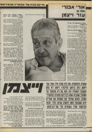 העולם הזה - גליון 2718 - 4 באוקטובר 1989 - עמוד 18   אורי א ם רי 1מ ה. מ רפס שוחח עם עזר וייצמן אנחנו צריכים להיזהר מליצור פה אווירה של גטו. אני תמיד הייתי אומר לחברים שלי באמריקה, שהיו מתגאים בזה שהשתתפו בהפגנה