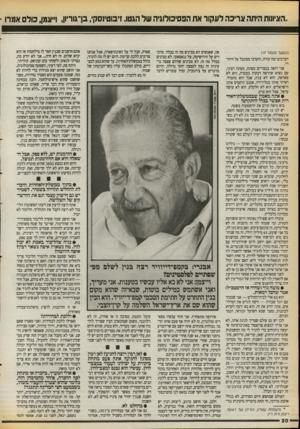 העולם הזה - גליון 2718 - 4 באוקטובר 1989 - עמוד 20   הציונות היתה צריכה לעקור אח הפסיכולוגיה של הגטו. זיבוטיוסק ,,בן־גוריון, ו״ונמן, מל ס אמרו (המשך מעמוד ) 19 הערבים ומה קורה, והערבי מסתכל על היהודי. אני רואה