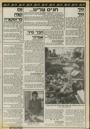 העולם הזה - גליון 2718 - 4 באוקטובר 1989 - עמוד 24   ח גי עלינר סזף אני לא מצליחה להבין בשום־אופן, למה נזקקה מדינת ישראל, עמה, מיסעדותיה והוצאות־הספרים שלה ל־ 41 שנים, כדי לגלות את האוכל האיטלקי, ולייבא אותו