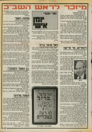 העולם הזה - גליון 2718 - 4 באוקטובר 1989 - עמוד 25   אל: ראש השב״כ. מאת: לישכת ראש־הממשלה. הנדון: מישלחת פלסטינית. ( )1ראש־הממשלה החליט להיכנס למשא־ומתן עם מיש־לחת של עשרה פלסטינים אותנטיים, תושבי יש״ע (להלן: