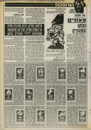 העולם הזה - גליון 2718 - 4 באוקטובר 1989 - עמוד 29   ^ 4הו רו ס הו ס על־ידי סחיטה ריגשית. הם מהירי-תפי- העניין שלהם מתמצה באהבה, בחוש ניות, במין, וברומאנים גדולים. הם יותר סה ואינטואיטיביים. אלה אנשים הנולדים