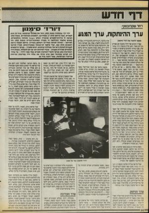 העולם הזה - גליון 2718 - 4 באוקטובר 1989 - עמוד 30   רחל שקדובסקי: ערך ההיגתקות, ערך המגע מאמר לזיכרו של ז׳ורז׳ סימנון ספריו הרבים של ז׳ורז׳ סימנון הם ספרים גבריים מאוד. הוא הדין בהשלג היה שחור שלו, שבו בחרתי