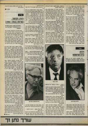 העולם הזה - גליון 2718 - 4 באוקטובר 1989 - עמוד 31   אוכל, וקורא בקול לבתו מספרים. זוהי דרך־ החיים שבה הוא מתמודד עם תהפוכות חייו — הפסקת עבודתו כסופר, התאבדות בנו, מחלתה הקשה של סיסי, ועוד. בפיכחון וללא אשליות