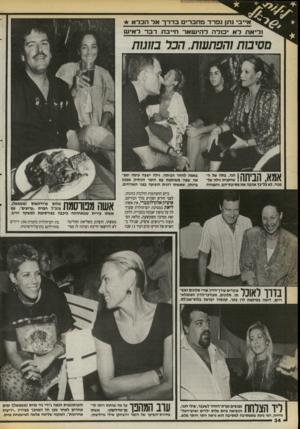 העולם הזה - גליון 2718 - 4 באוקטובר 1989 - עמוד 34   וייבי נתז נ פרד מחברים בדרך אד הכד א ורי אתראיסרהל היו ט אד חייבת דברר אי ע1 ,הבר מסיבותתעות אמא, חביתה! הגר, בתה של השחקנית גילה אל- מגור, לא בל-כך אהבה את