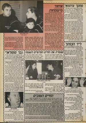 העולם הזה - גליון 2718 - 4 באוקטובר 1989 - עמוד 39   עיתונאי מחקר דני בעיתון מעריב עובדת עורכת בשם אלה בוקשטיין. זוהי אשה חרוצה, סולידית ושקטה. היא לא בדיוק יודעת מה נעשה באחרונה בחדרה, בשעות שבהן היא מבלה בביתה