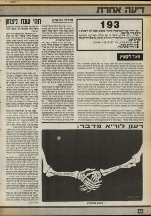 העולם הזה - גליון 2718 - 4 באוקטובר 1989 - עמוד 42   הורוביץ 111־1־ 3 193 לסי דיווחי צה׳׳ל והמי שטרה נרצ חו ב ש בו ע שנ על אתתשמ ״ ט 5 ערבים בידי בני עמם. ספיר ת ״דיעה אחרת״ מר אה כי מ אז ת חי לתמ או ר עו ת ה