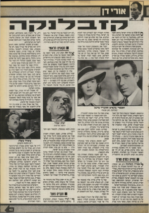 העולם הזה - גליון 2718 - 4 באוקטובר 1989 - עמוד 43   א 1רי דן ^ והס1ץ ז זכו אזרחי ישראל בראש השנה לחזות בסרט הקלאסי של הקולנוע בש־חור־לבן. ,קזבלנקה״ .מי יכול היה להסיר את עיניו מעל מסן־-הטלוויזיה בכל רגע שצפו