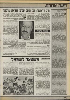 העולם הזה - גליון 2718 - 4 באוקטובר 1989 - עמוד 44 | אהרון בכר יזבר כ״גיבור מקומי״ .אין כאן כוונה להפחית מערכו, חלילה. … אהרון בכר, גיבור מקומי, כתב כ.אחד מאיתנר, וזה היה מקור עוצמתו.