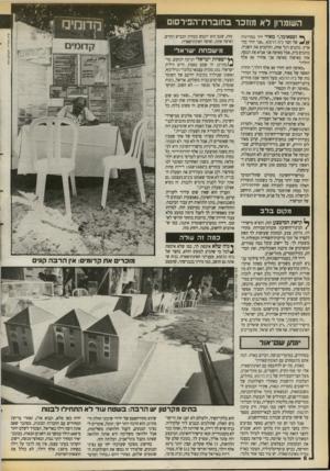 העולם הזה - גליון 2718 - 4 באוקטובר 1989 - עמוד 6   השומרון לא מוזכר בחוברח־הפירסום מקו בלב ^ קראת המיבצע הזה, הוציא מישרד־ /הבינוי־והשיכון חוברת־מכירות מהודרת. כרומו, צבע, תמונות שעושות לך חשק לקפוץ אל תוך