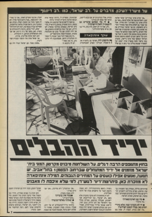 העולם הזה - גליון 2718 - 4 באוקטובר 1989 - עמוד 7   של מישרד־השיכון. מד ברי ם על ״לב ישראל, כמו ״לב דיזנגוף .אני קורא אותך במדוייק,״ אומר שלמה קטן, ראש־המועצה של אלפי־מנשה. ,ואני גם קורא אותך בין השורות ״.הוא