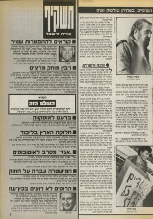 העולם הזה - גליון 2718 - 4 באוקטובר 1989 - עמוד 9   הפוימ״ם. בשתיהן שולטות גשי חור, חסרי תעסוקה פוליטית של ממש, וחלקם חסרי־סבלנות. בשתיהן מסתמן כבר שדה־הקרב של ה- מילחמה הבאה: בר״ץ, לאחר אלוני, תיערך התמודדות
