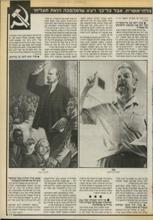העולם הזה - גליון 2719 - 8 באוקטובר 1989 - עמוד 11 | .״ אתה רואה את אי־המוסריות שלך ושל סנה בתקופת החיפושים של סטאלין? ״אני מרגיש שאתה מעלה נשכחות באוב. … לפני 1956 אף גורם קומוניסטי לא הסכים לאשר, ולוא משהו,