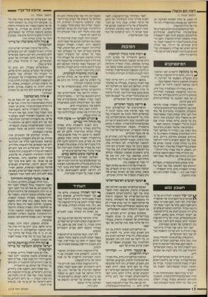 העולם הזה - גליון 2719 - 8 באוקטובר 1989 - עמוד 12 | למה ה נכשלו אהכ] 1כל־כך! (המשך מעמוד )7 לה למטה, או בדרך השלמת השילטון הפלורליסטי עם עצמאות מכסימאלית לכל חלקיה של ברית־המועצות. יום־יום מתפרסמים בעיתונים