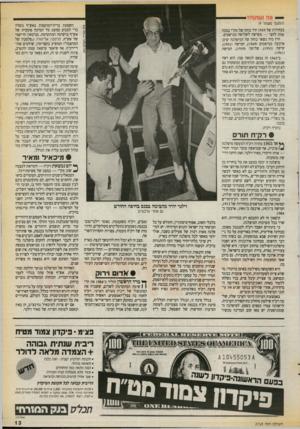 העולם הזה - גליון 2719 - 8 באוקטובר 1989 - עמוד 13 | (המשך נועמ 1ר )9 השפעת ברית־המועצות באש״ף נוצלה כדי למנוע כמעט כל תמיכה פומבית של אש״ף ברשימה המתקדמת. בביטאון הרישמי של אש״ף, פלסטין אל־שרה (״פלסטין של