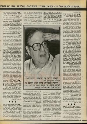 העולם הזה - גליון 2719 - 8 באוקטובר 1989 - עמוד 16 | ..כשיש ת ה לו כ ה של ה־ 1במאי, וחכר ״ ב מי פלגה הולכי ם (המשך מעמוד ) 15 • אבל תאר לך קומוניסט בסינגפור או ביפאן. פתאום החזון הקומוניסטי נעלם. לאן זה יוביל?