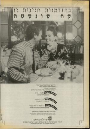 העולם הזה - גליון 2719 - 8 באוקטובר 1989 - עמוד 18 | החגים כבר בפתח, והם כידוע עוברים מהר. כדאי מאוד לנצל אותם כמה שיותר וכמה שיותר זה סונסטה. יש שלושה לבחירתך ויש עדיין מקומות פנויים לחגים 80ש״ח +מע״מ* מינימום