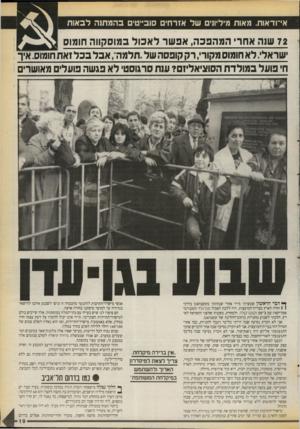 העולם הזה - גליון 2719 - 8 באוקטובר 1989 - עמוד 19 | אי־ודאות. מאות מיליוני של אזרחי סובייטי בהגגחוה לב או ת 72 עו 1ה אחר המהפכה, אפ שר ל א כו ל במוסקווה חומוס ישראל. לא חומוס מקור ,,רק קופסה של,.תלמה״ ,אכל בכל