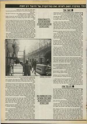 העולם הזה - גליון 2719 - 8 באוקטובר 1989 - עמוד 21 | רולר במיקרה הטוב. למרוח זאת כוח־הקנייה של הרובל ר ב יחסית • חשוך ואנו ,.ירדים קטנים עושים עסקים עם התיירים. מציעים חפצים למכירה. רוצים דולארים ענת סרגו סטי,