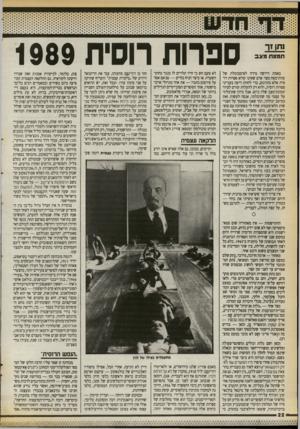 העולם הזה - גליון 2719 - 8 באוקטובר 1989 - עמוד 22 | ספרות רוסית 1989 גת! זר תמונת מצב באמת דרושה מידה לא־מבוטלת של עזות־מצח מצד אדם שאינו קורא ספרות רוסית אלא בתרגום, כדי לחוות דיעה בענייני ספרות רוסית, ולוא רק