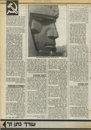 העולם הזה - גליון 2719 - 8 באוקטובר 1989 - עמוד 23 | פקלריה ספרותית לרפורמות״ישל הוגה הר לאסעסט. מלבד הכ״שרון, צריך כנראה גם לרעת להיוולד בזמן הנכון. לעיתים קרובות היתה הביקורת האנטי- סטאליניסטית מתרחבת בעבר לכלל