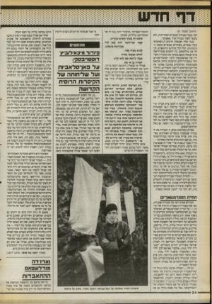 העולם הזה - גליון 2719 - 8 באוקטובר 1989 - עמוד 24 | יייייייייייייי (המשך ם עם 1ד )23 חבר נכבד באגודת הסופרים הסובייטית, ולא בקנאי חשוך ומנוול חסיד ״פאמיט״. כנגד אלה ושכאלה חייבים ה״רפורמיס־סיס״ ,סופרים, משוררים