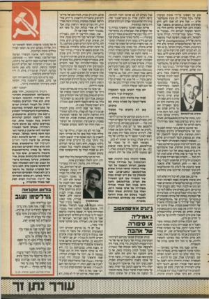 העולם הזה - גליון 2719 - 8 באוקטובר 1989 - עמוד 25 | אים על ראשינו על־ידי אימוץ העיקרון של פיו. הכל מותר״? רק קומץ אינטלקטואלים — אבל איש לא שעה להם. היום מאשימים אותם ב״הומאניזם מופשט״ אבל בשנות ה־ 20 הכל הערימו