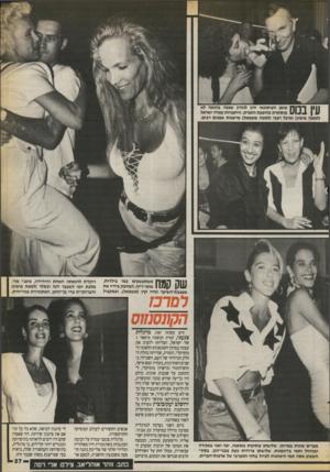 העולם הזה - גליון 2719 - 8 באוקטובר 1989 - עמוד 27 | | | 11ךךי 1ך 1טומן העיתונאי ירון לונדון שצפה בהנאה לא 11ן ! #ווו מוס תר ת בהופעת הזמרת. היחצניות עטרה ישראל (למטה מימין) ומיכל ר צבי(ל מ טה משמאל) מייצגות