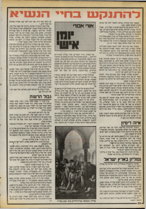 העולם הזה - גליון 2719 - 8 באוקטובר 1989 - עמוד 28 | במאמר תחת הכותרת ״מזימת הישועי״ חוזר עוזי בנזימן בהארץ לפרשה משנת . 1961 זה היה לקראת סוף מילחמת־השיחרור האלג׳ירית. שארל דה־גול, שהגיע לשילטון בצרפת שלוש שנים