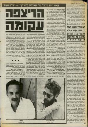 העולם הזה - גליון 2719 - 8 באוקטובר 1989 - עמוד 30 | האמנים האמינו (הסשך יסעמוד )29 הגדולה. לה־קובוזיה בנה את ביתו הקונסטרו־קטיביסטי הגדול במוסקווה, והאדריכלות המודרנית קיוותה להגשים חלום השיכון לפועלים ברוח חדשה