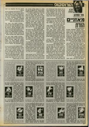 העולם הזה - גליון 2719 - 8 באוקטובר 1989 - עמוד 32 | הורוסהוס לחיים, עד כדי מחשבות על ויתור עליהם. זרת, הרחוקה מכל האצבעות ובורחת החוצה, מצביעה על פחד מתלות, אינ- דיווידואליות, בעיות בי חסי ם קרובים, אדם שלא רוצה
