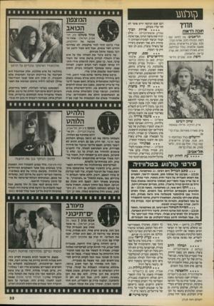 העולם הזה - גליון 2719 - 8 באוקטובר 1989 - עמוד 33 | תדריו חובה ל ר או ת תל־אביב: עת לחינת ועת ן למות, הבהלה לזהב, אורות הכרך, סכס, שקרים ורריארט״פ, מיכתב מאשה אלמונית, בגלל המילחמה ההיא, פאדרה פאדרונה, ואז, נערת