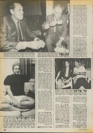 העולם הזה - גליון 2719 - 8 באוקטובר 1989 - עמוד 35 | בשבועיים האחרונים הוסעו פירסומים בעיתונות הארצית שלביהם איש־העסקים הבינלאומי ניר גואז מבוקש על־ירי אינטרשל בקשר לניסיונות־הפי־גוע השונים ביהלומנים בלגיים
