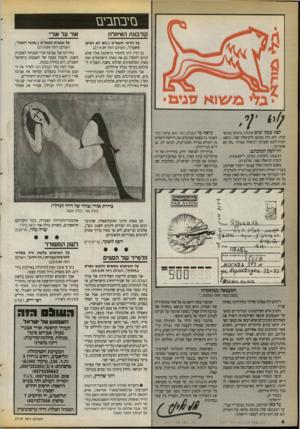 העולם הזה - גליון 2719 - 8 באוקטובר 1989 - עמוד 4 | נזי ב ח בי ם קורבנות האיחלת אור על אורי על הרוגי תשמ״ט (,,הם לא הגיעו לתש״ן״ ,העולם הז ה .)27.9.89 מן הדין היה להזכיר ברשימת אלה שלא הגיעו לתש״ן גם את מאות