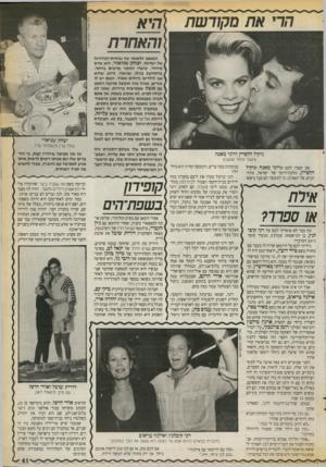 העולם הזה - גליון 2719 - 8 באוקטובר 1989 - עמוד 41 | מקורשת הרי \היא והאחרת ניקול הלפרין ורוני מאנה אישור מיוחד מהצבא אם יספרו לכם שדוני מאנה וניקול הלפרין, מלכת־היופי של ישראל, מתחתנים, אל תאמינו, כי למעשה הם