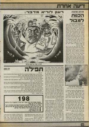 העולם הזה - גליון 2719 - 8 באוקטובר 1989 - עמוד 42 | מרד כי הורוביץ הבנות ל מ בו ל ראש הממשלה מר יצחק שמיר יכול עכשיו להתרגז, לגעור בראשי מפלגת העבודה, לטעון שהם מתרוצצים בבירות העולם ופוגעים במדינה. ואכן — לא