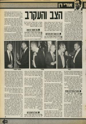 העולם הזה - גליון 2719 - 8 באוקטובר 1989 - עמוד 43 | א 1רי ד! ת סטירת הלחי המצלצלת ביותר ספג השר עייזר וייצמן מייד שר הביטחון יצחק רבין. רק הכריז וייצמן, בעקבות פגישה עם רבין כי הוא כרת ברית עם שר הביטחון כדי
