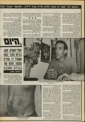 העולם הזה - גליון 2719 - 8 באוקטובר 1989 - עמוד 46 | העונש הכי קשהזה שאני חו לםע לי הבכל לילה ...המאסר יעבור, אבל ^ רוו* לוי וחברתו הקנדית, מירה, נפגעו 1מאוד מהמילה,רוצח׳ שהופיעה בכותרת הכתבה ״התאהבתי ברוצח״
