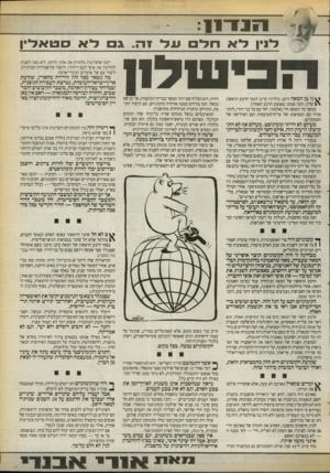העולם הזה - גליון 2719 - 8 באוקטובר 1989 - עמוד 5 | 1י 1 1 1 1 לנין לא חל על זה. גם לא סטאלין שלח ני בן המאה ה־ .20 נולדתי קרוב לגמר הרבע הראשון שלה, והנה אנחנו באמצע הרבע האחרון. במשך כל תקופת חיי נאלצתי, יחד