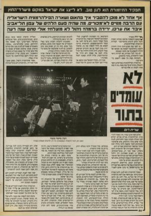 העולם הזה - גליון 2719 - 8 באוקטובר 1989 - עמוד 50 | תפקיד החיזמורת הוא לנגן טוב. ל א לייצג אח ישראל במקו מישרז־־החו׳ן אףאחדלא מובן להס בי ר איך פתאום נ שארה הפילהרמונית הי שראלית עםהרבה מנויים לא־מבור. מה שהיה