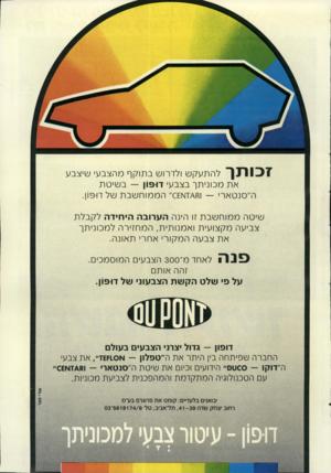 העולם הזה - גליון 2719 - 8 באוקטובר 1989 - עמוד 51 | זפותך להתעקש ולדרו שבתוקףמהצבע׳ שי צבע אתמ כו ני תךבצב עי דופ 1ן — ב שי ט ת ה ״ סנטאר׳ — וגו\7דוא הממוחשבת של דו־פ 1ן. שי טהממוחשבת זו היכה הערובההיחידהלקבלת צ