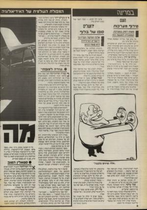 העולם הזה - גליון 2719 - 8 באוקטובר 1989 - עמוד 8 | אך נדמה שאין חיה מוזרה יותר מאשר? המיפלגה הקומוניסטית הישראלית. … הקומוניסטים נשארו בברית־המועצות החדשה, הציונים היגרו לפלשתינה (א״י) .לכן היתה הופעתם של